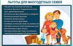 Льготы многодетным семьям на коммунальные услуги в 2020 году
