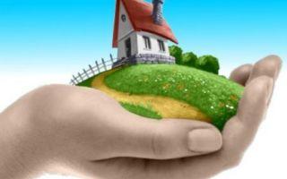 Вещные права на землю и их разновидности в 2020 году