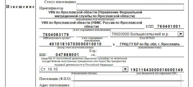 Штраф за проживание без регистрации по месту жительства