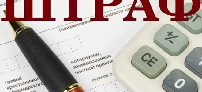 Штраф за просроченную прописку в 2020 году в россии