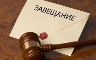 Кто может оспорить завещание на частный дом в россии