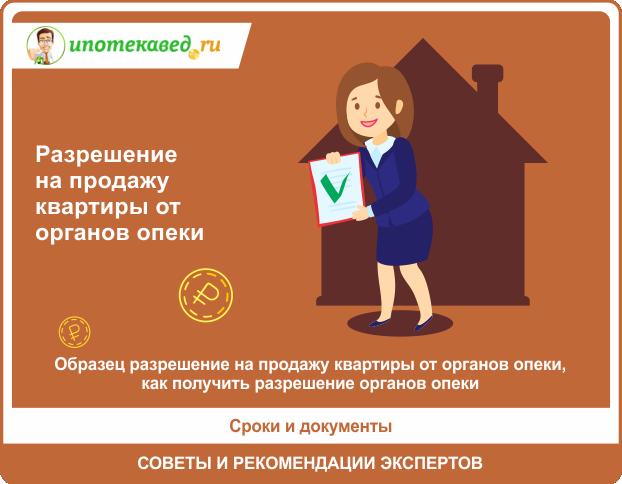 Оценка квартиры для органов опеки в 2020 году: процедура проведения