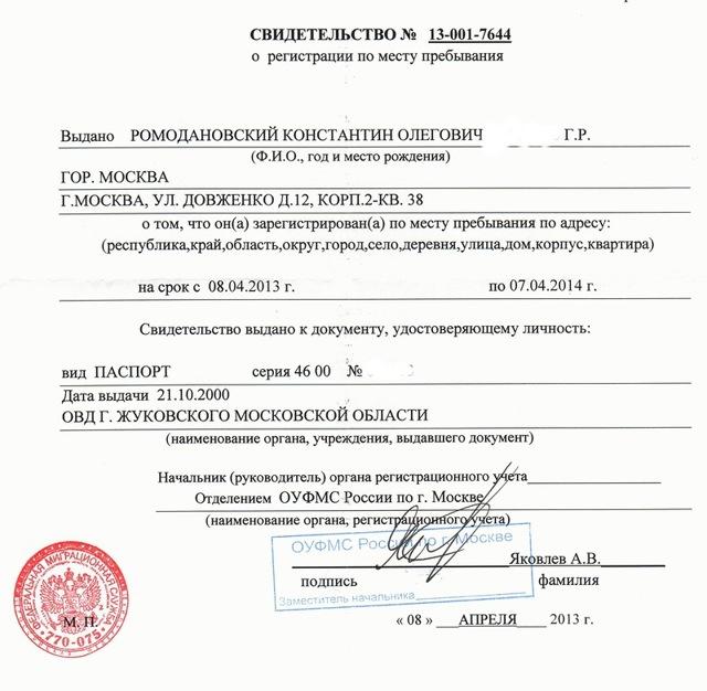 Как прописаться в неприватизированную квартиру в РФ в 2020 году