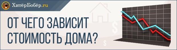 Кадастровая стоимость дома и ее определение в 2020 году