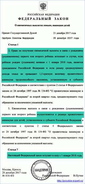 Справка о прописке в России: ее виды и назначение в 2020 году