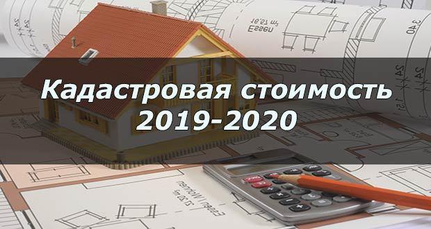 Удельный показатель кадастровой стоимости участка в 2020 году