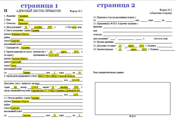 Адресный листок прибытия: образец заполнения в 2020 году