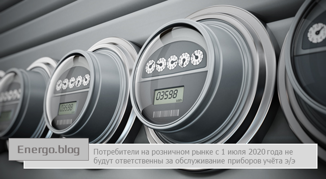 Как снять показания счетчика электроэнергии в квартире в 2020 году