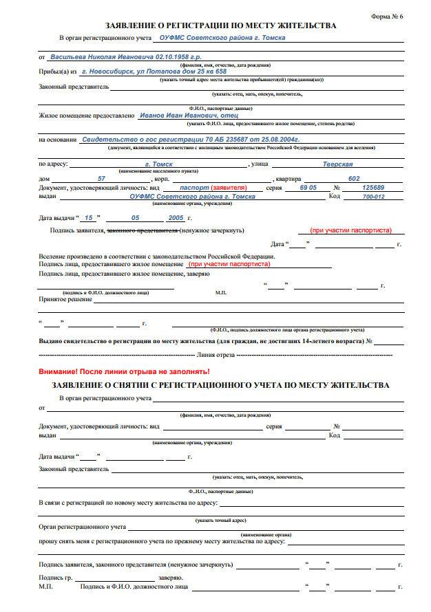 Ответственность за проживание не по месту регистрации в 2020 году