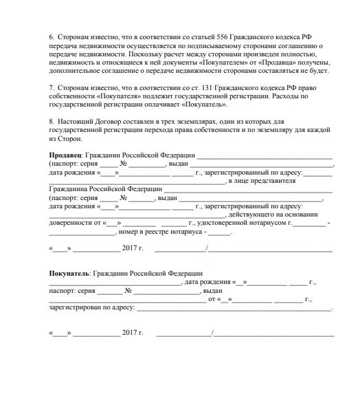 Доверенность на выписку из квартиры в России в 2020 году