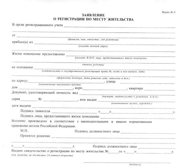 Что делать, если у гражданина РФ нет постоянной регистрации
