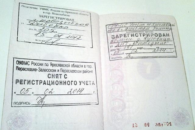 Штраф если у гражданина нет прописки в паспорте в РФ в 2020 году