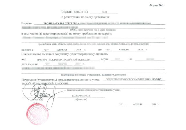 Адрес регистрации по месту жительства в России