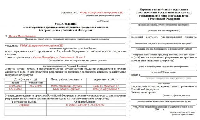 Справка о регистрации по месту жительства в России в 2020 году