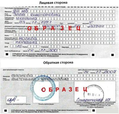 Регистрация иностранного гражданина по месту пребывания в 2020 году