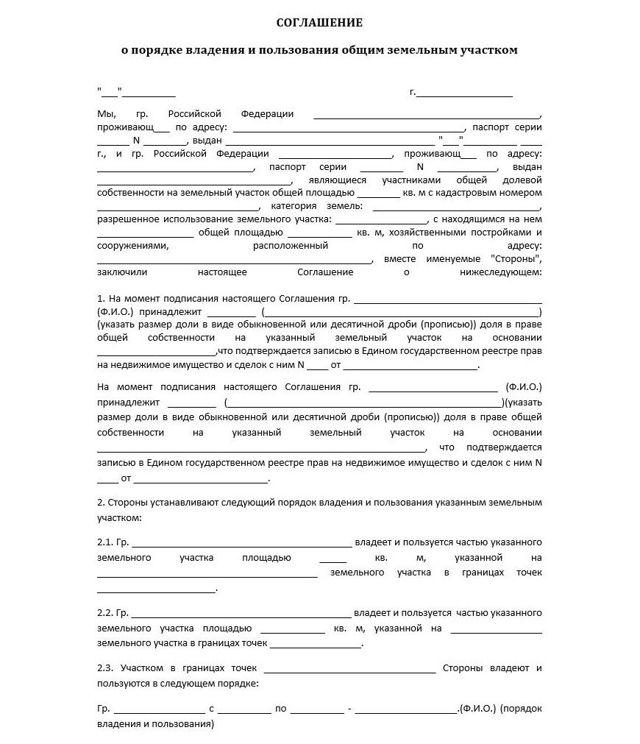 Определение порядка пользования земельным участком в 2020 году
