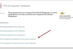 Как выписаться из дома в 2020 году в Российской Федерации