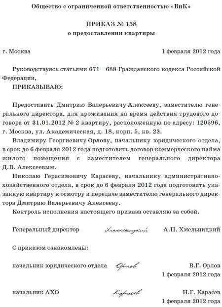 Выписаться из жилого помещения в России в 2020 году