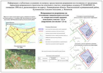 Минимальные и максимальные размеры земельных участков в 2018