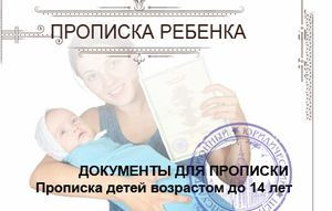 Прописка в Москве в 2020 - как оформить легально?