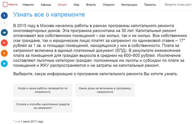 Фонд капитального ремонта многоквартирных домов города Москвы в 2020 году
