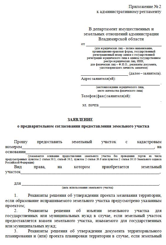 Заявление о предварительном согласовании предоставления земли