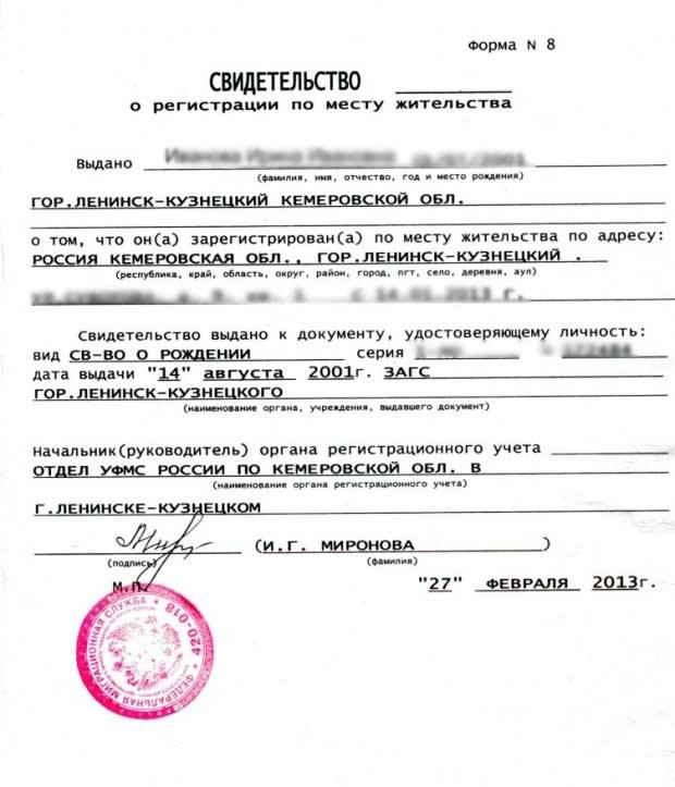 Свидетельство о регистрации ребенка по месту жительства в 2020 году