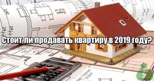 Как оценить стоимость квартиры перед продажей в 2020 году