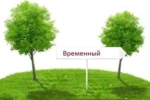 временный характер сведений о земельном участке