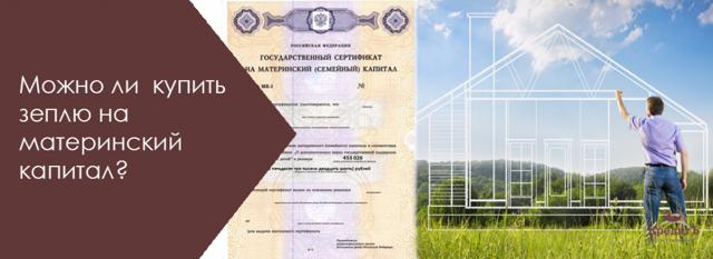Можно ли купить земельный участок на материнский капитал в 2020 году
